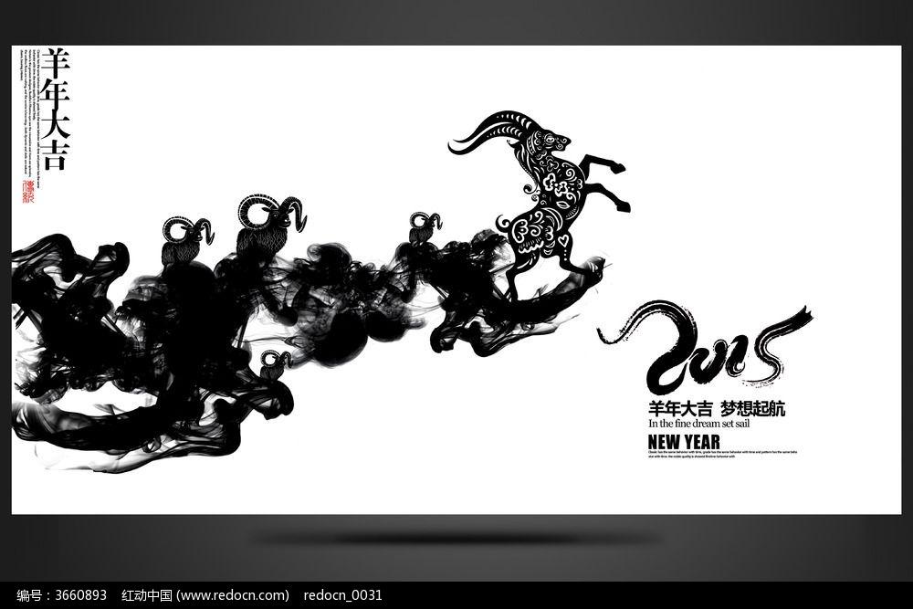 水墨创意2015羊年海报设计图片