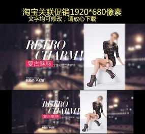 淘宝冬季新款女鞋促销海报
