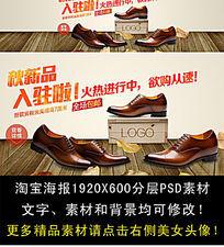 淘宝秋季男鞋皮鞋全屏海报海报