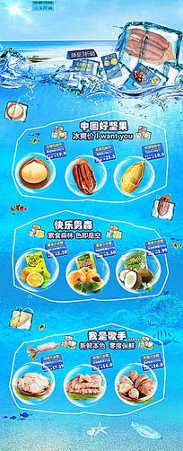 淘宝夏季食品坚果首页装修psd模板