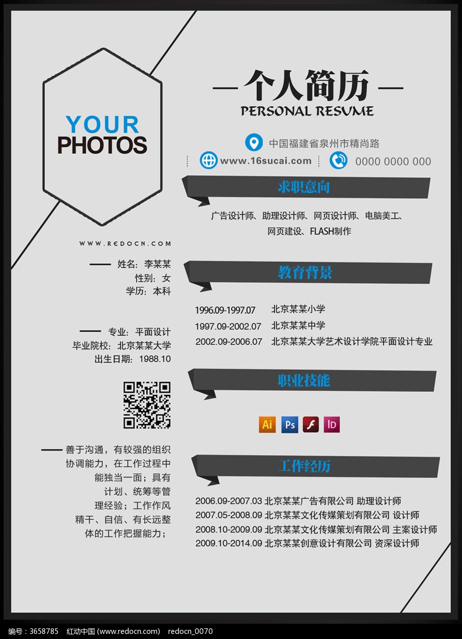 原创设计稿 海报设计/宣传单/广告牌 求职简历 应届毕业生个人简历图片