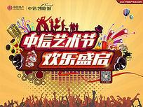 音乐演唱艺术节宣传海报