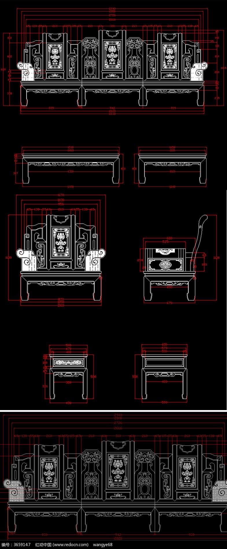 整套鸿运沙发红木家具cad生产图纸