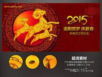 2015金羊贺岁春节联欢晚会背景图