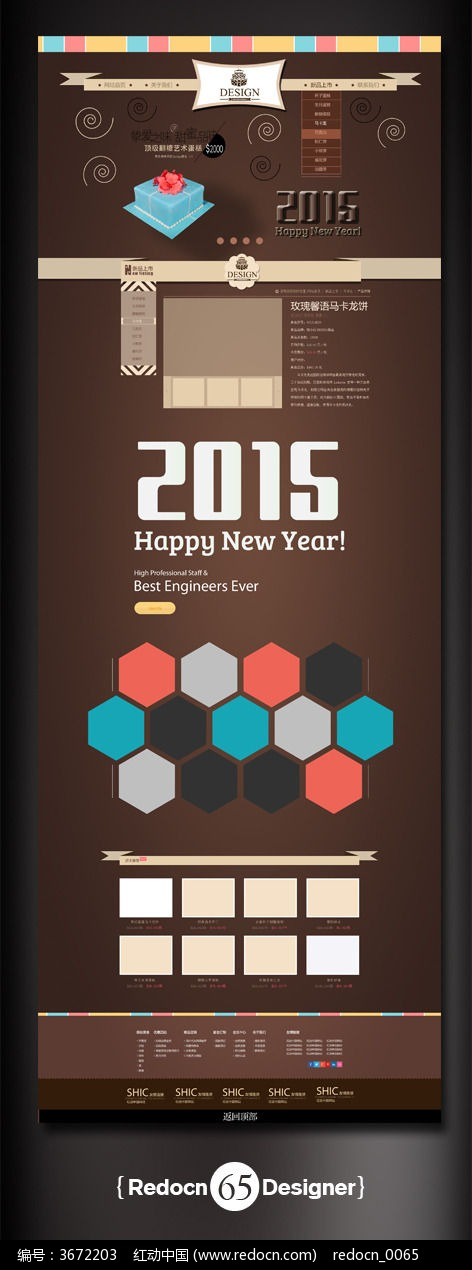 2015年新年淘宝装修模板图片