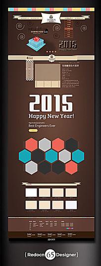 2015年新年淘宝装修模板