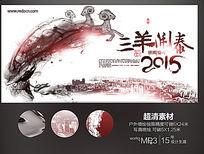 2015企业年终春节晚会舞台背景 PSD