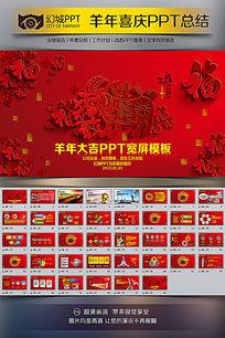 2015羊年喜庆PPT总结报告会