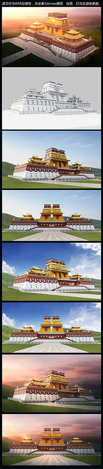 藏式寺庙3d模型含各角度分层PSD文件 max
