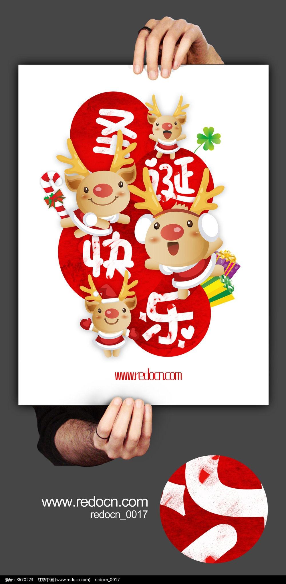 圣诞节手绘海报图片,高清大图
