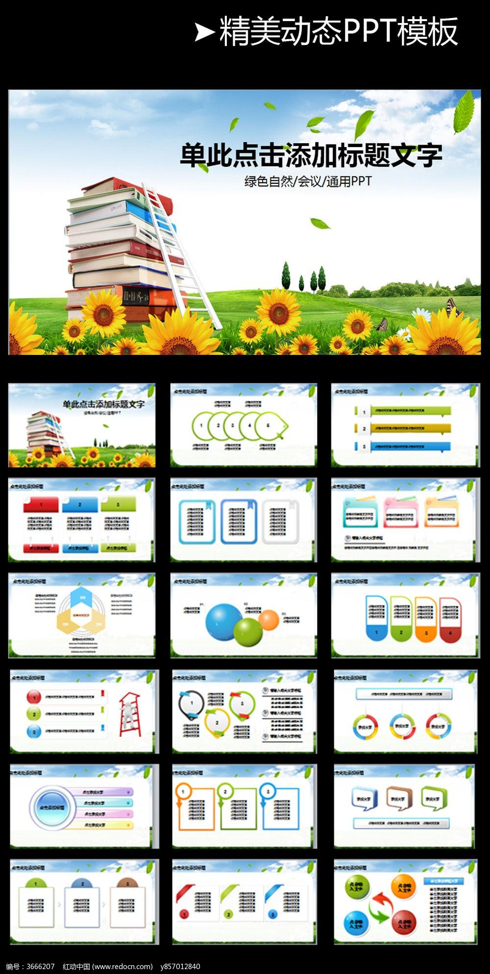 :培训 教育 教学 课件 PPT PPT模板 PPT图表 动态PPT 会议 报告