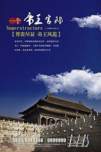 蓝色中国风房产海报