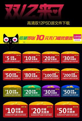 双十二优惠券红包模板 PSD