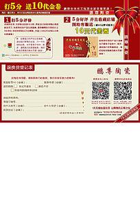 淘宝陶瓷店售后服务卡代金券包装模板