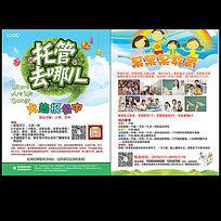 14款 幼儿园招生宣传单设计PSD下载
