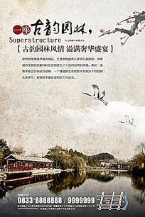 中国古韵风格房产海报