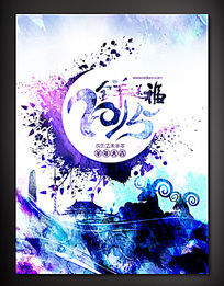 2015年春节晚会宣传海报 PSD