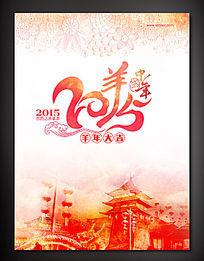 2015中国年宣传海报背景
