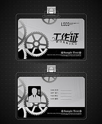 创意齿轮通用工作证模版