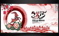 创意水墨2015羊年企业年会海报背景设计