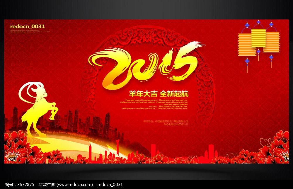 红色喜庆2015羊年大吉企业年会背景设计