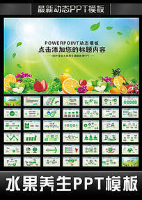 健康水果蔬菜养生教育培训讲座动态PPT