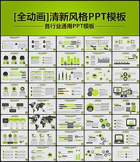 绿色环保农业企业PPT模板图表