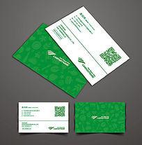 绿色食品公司名片