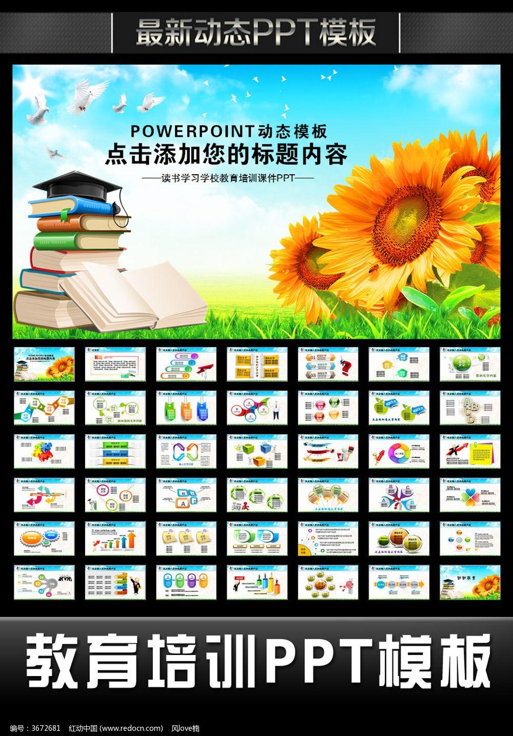 15款 读书学习学校教育PPT