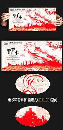 中国风2015年公司年会背景海报设计