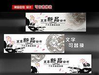 中国风网址广告
