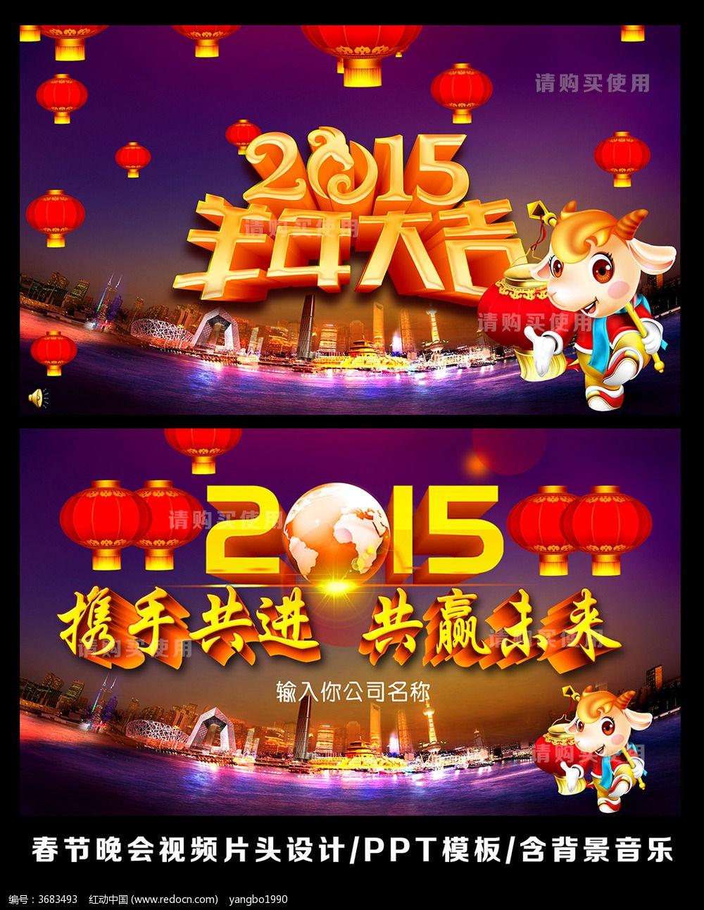 2015年羊年晚会视频ppt设计图片