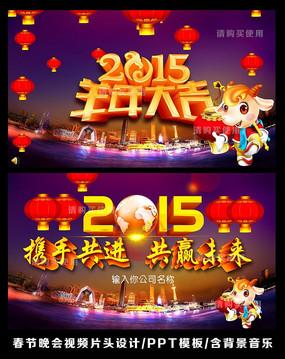 2015年羊年晚会视频ppt设计