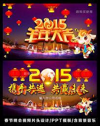 2015年羊年晚会视频ppt设计 ppt