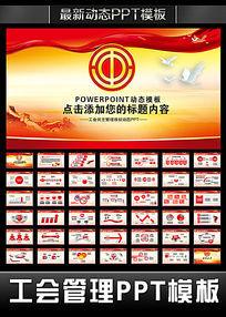 11款 政府工会工作总结PPT下载
