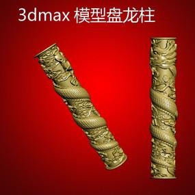 盘龙柱3dmax模型 3dm