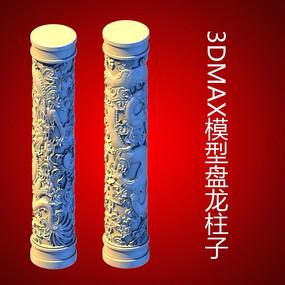 盘龙柱子3d模型 3dm