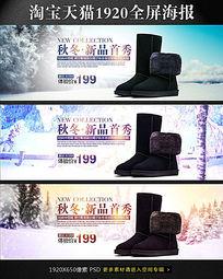 秋冬保暖雪地靴淘宝促销海报模版