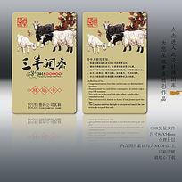 三羊开泰会员卡