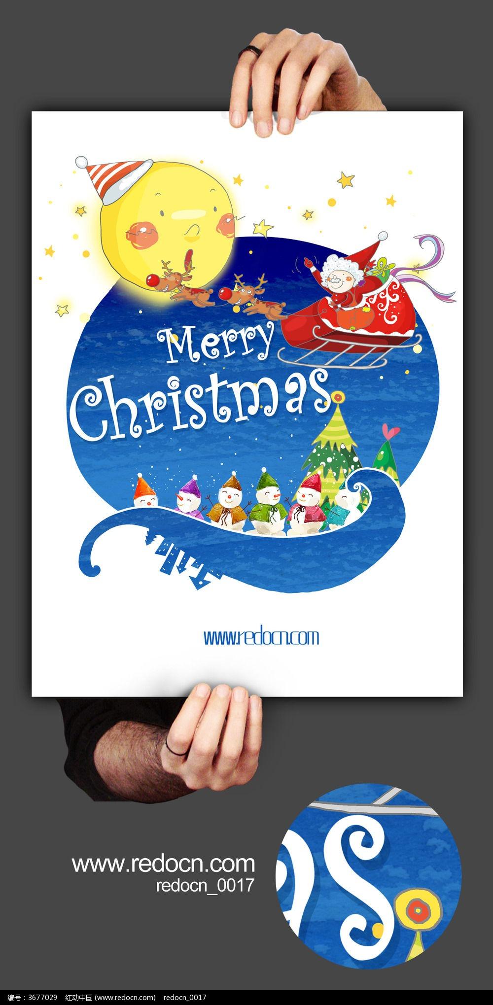 圣诞节手绘海报psd素材下载