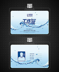水创意工作证模板