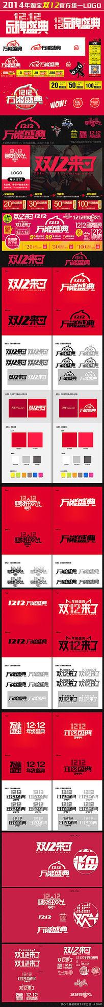淘宝双12万能盛典最新LOGO设计模板