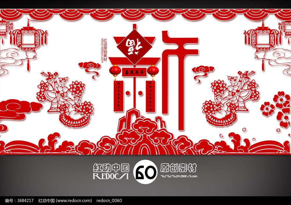 标签:2015年  新年快乐 剪纸海报 春节联欢会背景 文艺晚会