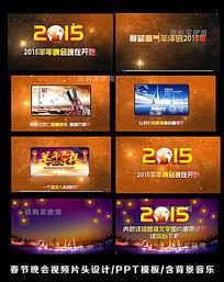2015企业年会开场视频ppt模版 pptx