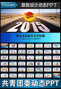 2015新年展望团委共青团PPT