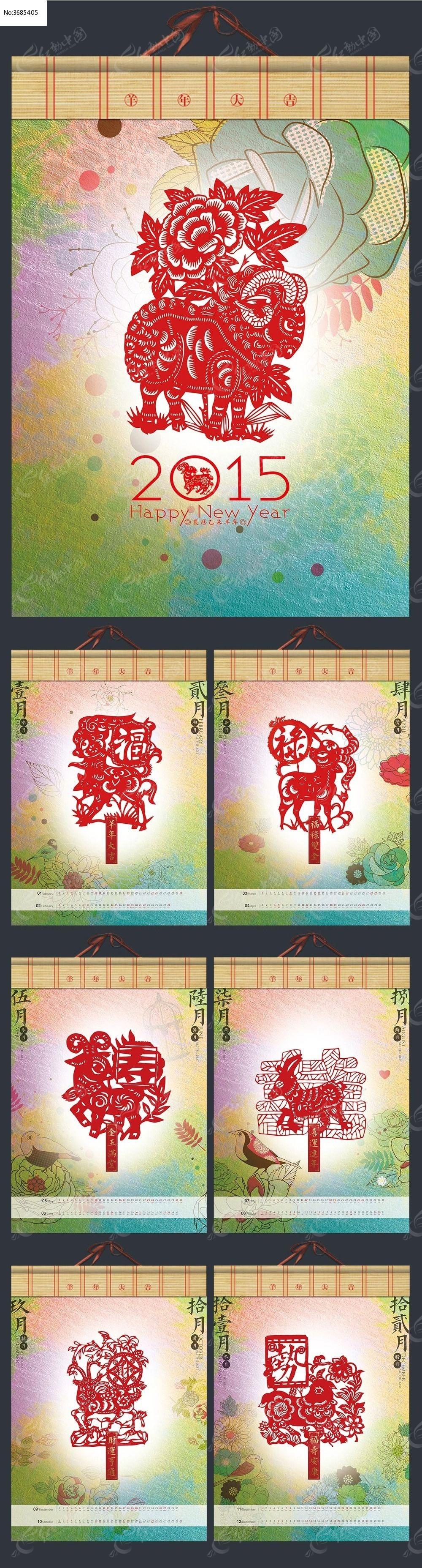 2015羊年剪纸年历挂历图片