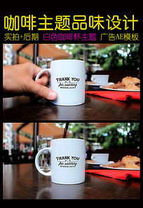 白色咖啡杯视频广告模板