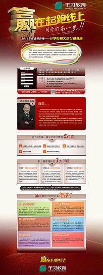 初升高衔接公益讲座专题网页设计 PSD