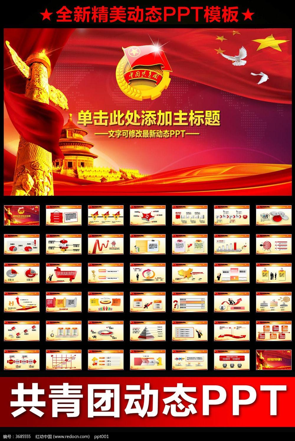 中国共青团新年计划ppt模板图片