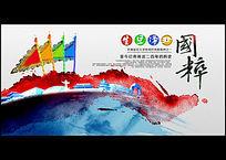 国粹京剧海报